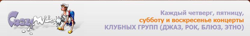 """Crazy Milk"" — клуб"
